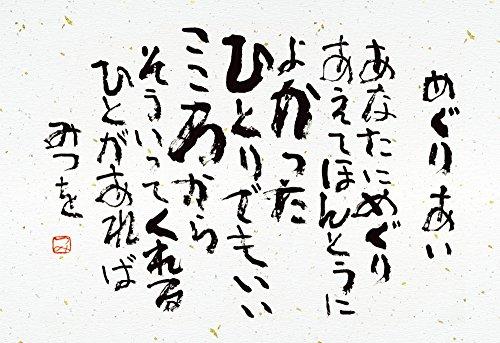150 piece jigsaw puzzle Mitsuo Aida Meguriai large piece 26x38cm