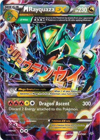 Pokemon - Mega-Rayquaza-EX 61108 - XY Roaring Skies - Holo