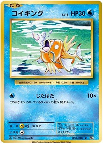 Pokemon Card Japanese - Magikarp 031087 CP6 - 1st Edition