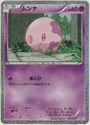 Pokemon Card Japanese - Munna 002009 CS1 - Holofoil