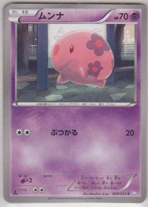 Pokemon Card Japanese - Munna 029052 BW3 - 1st Edition