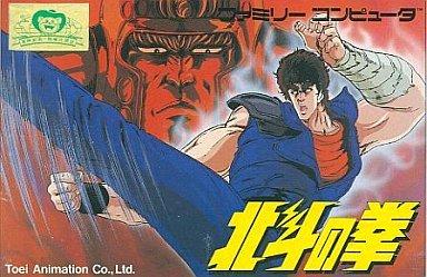 Hokuto no Ken Fist of the North Star Famicom Japanese NES Import