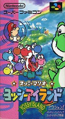 Super Mario World 2 Yoshis Island Super Famicom Super NES Japanese Import