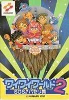 Wai Wai World 2 SOS Parsley Jou Famicom Japanese NES Import Konami