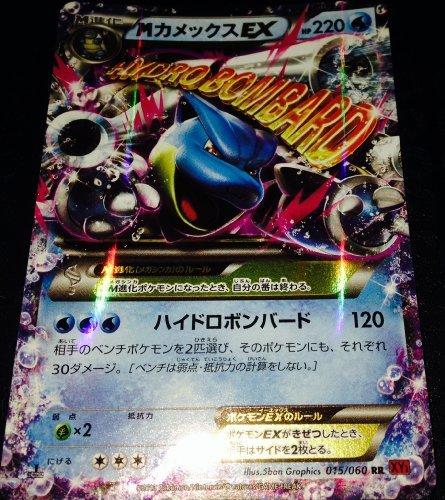 XY Pokemon Card Mega Blastoise EX Holo Rare 015 Japanese