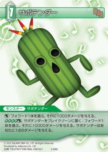 Final Fantasy TCG Chapter 5 Trading Card Game 5-058U Cactuar