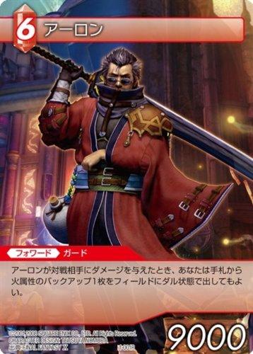 Final Fantasy TCG Trading Card Game 1-001R Auron