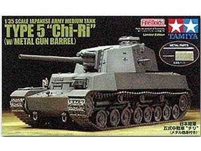 Tamiya 135 Japanese Type 3 Medium Chi-Ri with Metal Gun Barrel Tank Model Kit