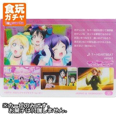 lovelive The School Idol Movie wafer 23 Music Card 8  © HEARTBEAT verse2 single item
