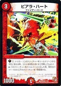 Duel Masters deck builder demon DX Pialat Heart DMX09-047-C Gamba Katsuta Hen Recording Card