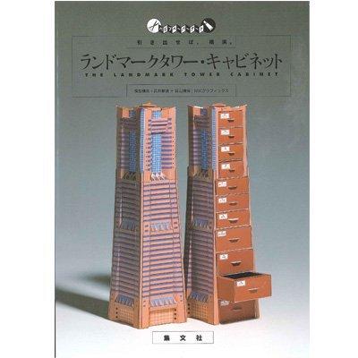 Paper Art figure TM Landmark Tower cabinet TM made by lust TM paper craft figure ô